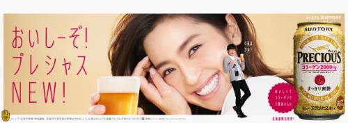 Precious Beer advertisement