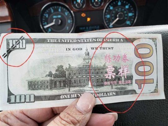 100 Dollar Bill China